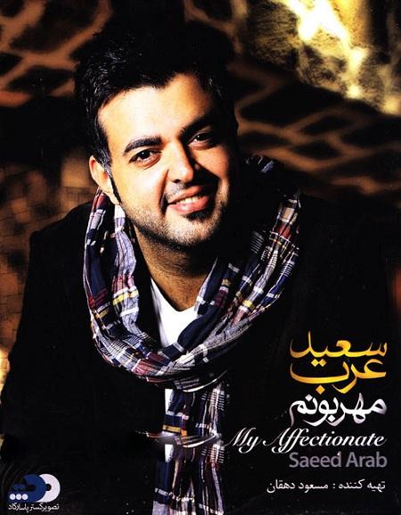 دانلود پلی بک آهنگ مهربونم سعید عرب