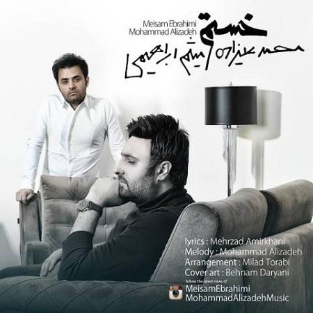 پلی بک خستم محمد علیزاده و میثم ابراهیمی