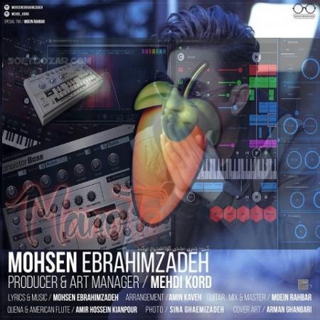 پروژه آهنگ منو تو محسن ابراهیم زاده