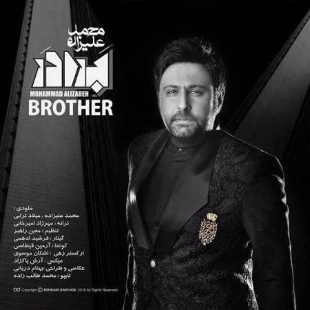 دانلود پلی بک برادر محمد علیزاده