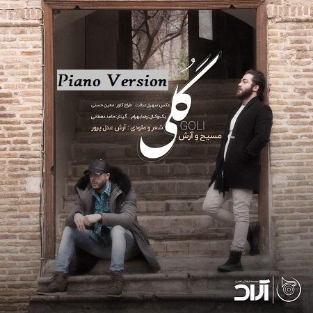 نسخه پیانو پلی بک گلی مسیح و آرش AP