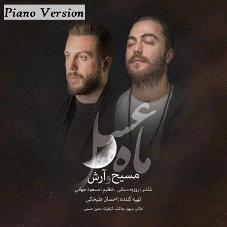 نسخه پیانو پلی بک ماه عسل مسیح و آرش AP